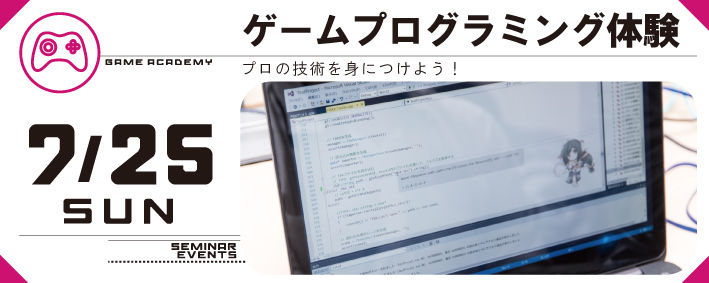 ゲームプログラミング.jpg