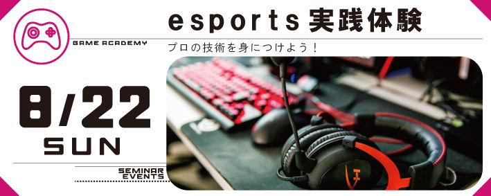 esports2.jpg