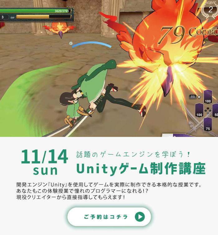 Unity.jpg